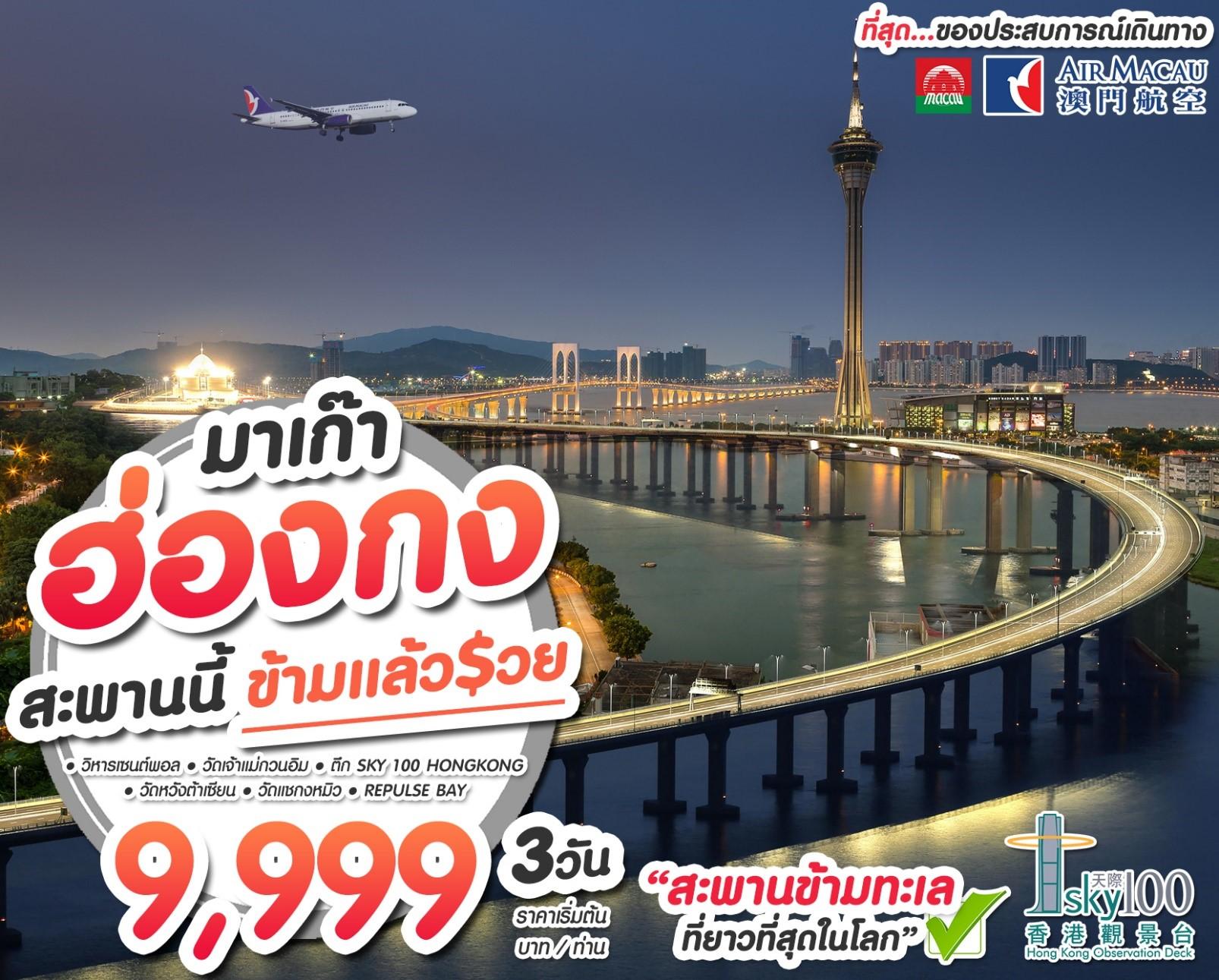 ทัวร์ฮ่องกง ไหว้พระ ฮ่องกง มาเก๊า สะพานนี้ข้ามแล้วรวย 3วัน 2คืน (FEB-MAR19)