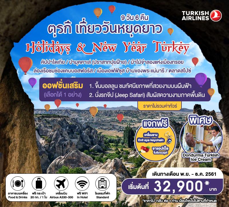 ปีใหม่-ทัวร์ตุรกี-HOLIDAYS-&-NEW-YEAR-TURKEY-9D6N-(DEC18)-SMTR04