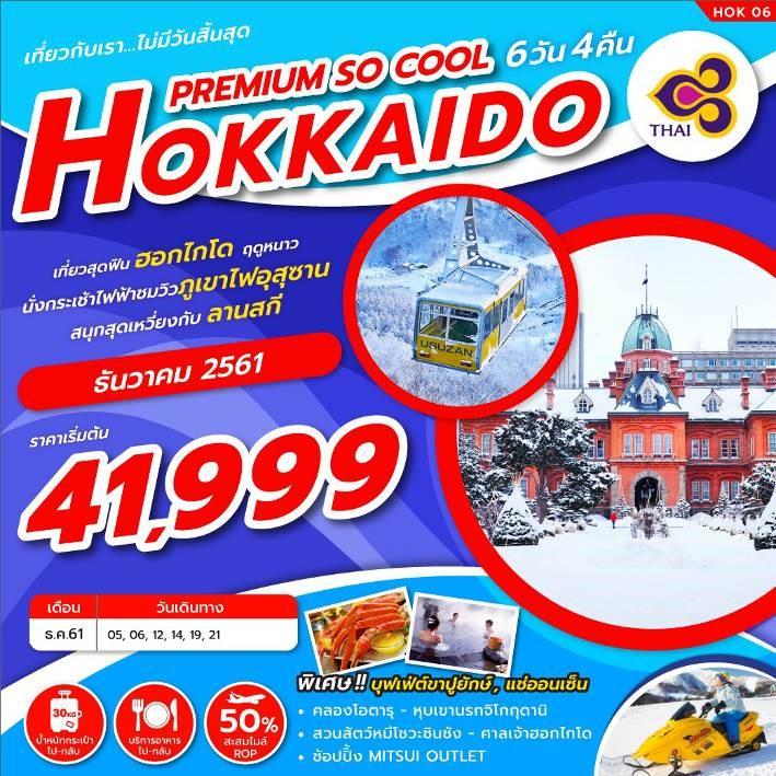 ทัวร์ญี่ปุ่น-HOKKAIDO-PREMIUM-SO-COOL-6D4N-(DEC18)(HOK06)