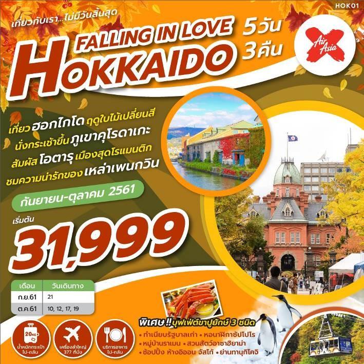 ทัวร์ญี่ปุ่น-HOKKAIDO-FALLING-IN-LOVE-5D-3N-(SEP-OCT18)-HOK01