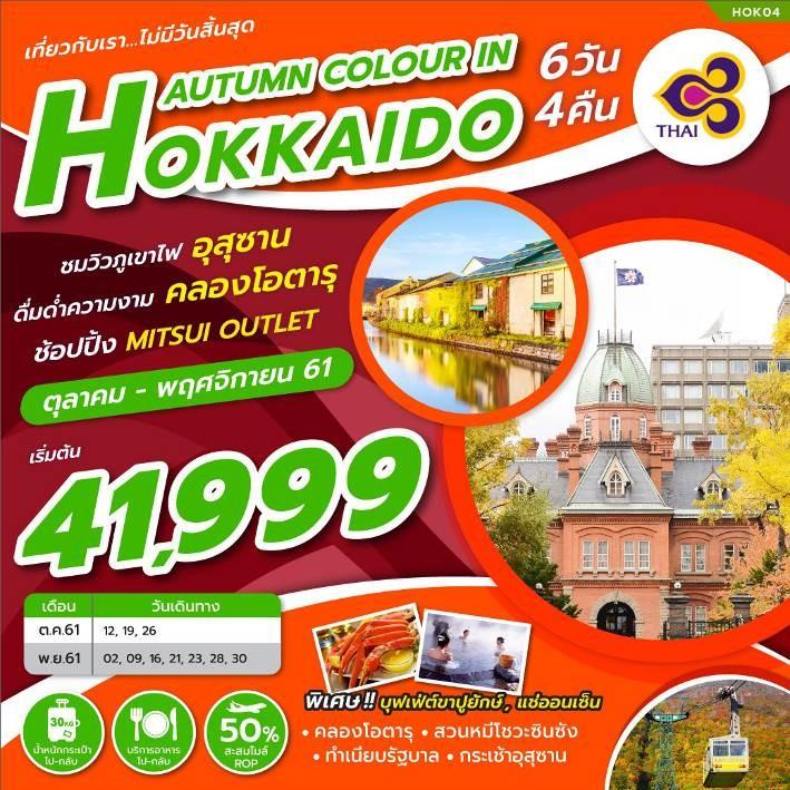 ทัวร์ญี่ปุ่น-AUTUMN-COLOUR-IN-HOKKAIDO-6D4N-(TG)-(OCT-NOV18)(HOK04)