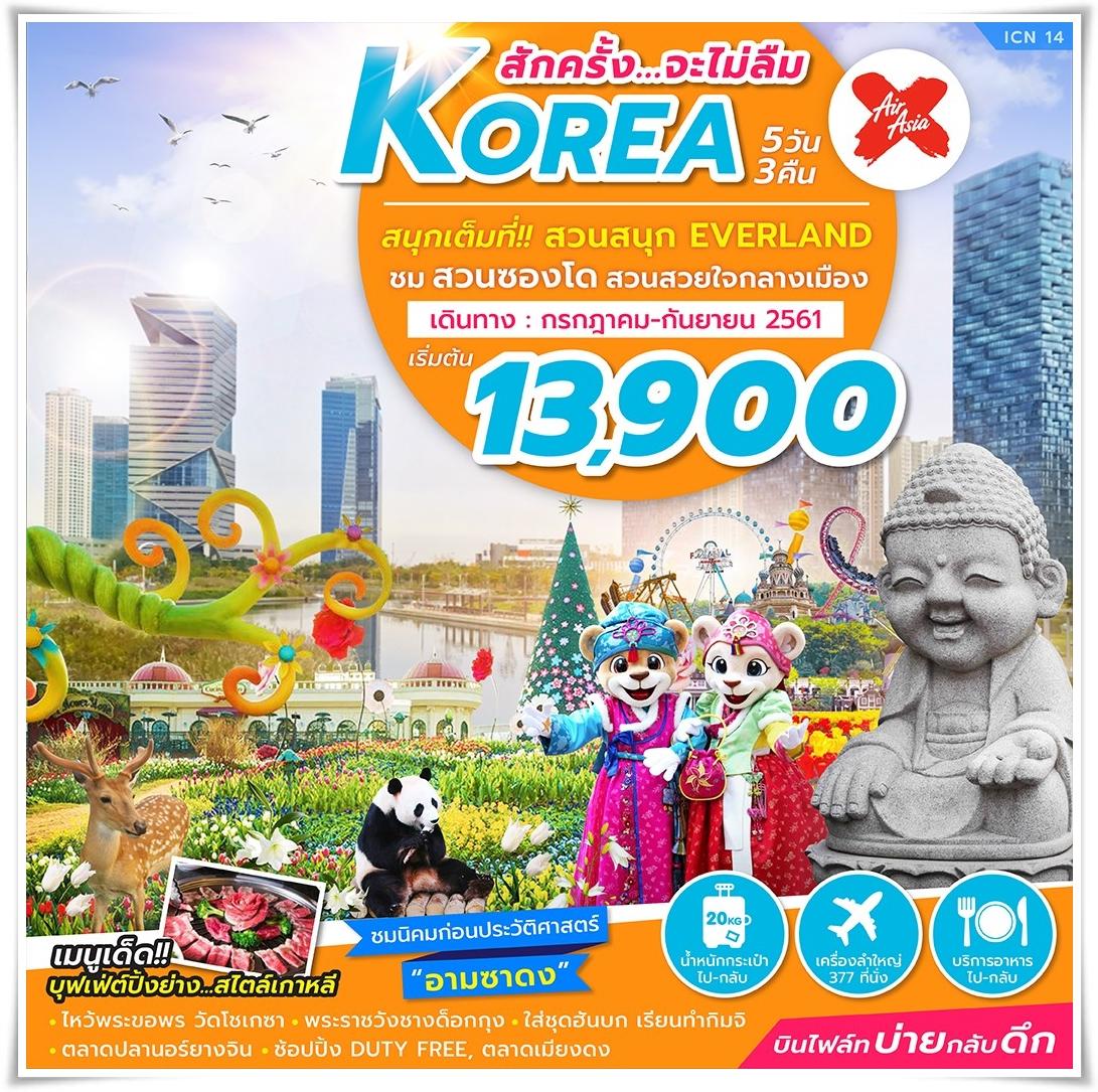 ทัวร์เกาหลี-KOREA-สักครั้ง...จะไม่ลืม-5วัน-3คืน-(JUL-OCT18)(ICN14)