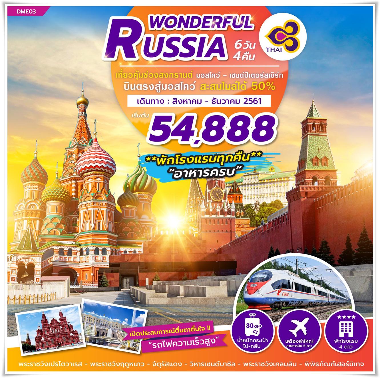 ทัวร์รัสเซีย-WONDERFUL-RUSSIA-(MOS-SAINT)-6วัน-4คืน-(AUG-DEC18)-(DME03)