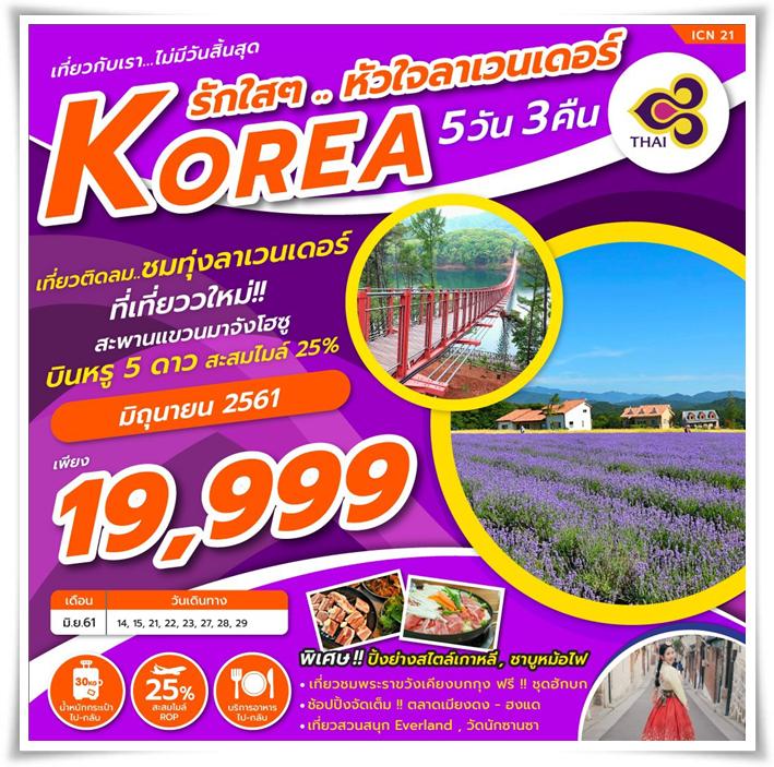KR-ZG334-ทัวร์เกาหลี-รักใสๆ..หัวใจลาเวนเดอร์-5วัน-3คืน-(JUN18)-ICN21