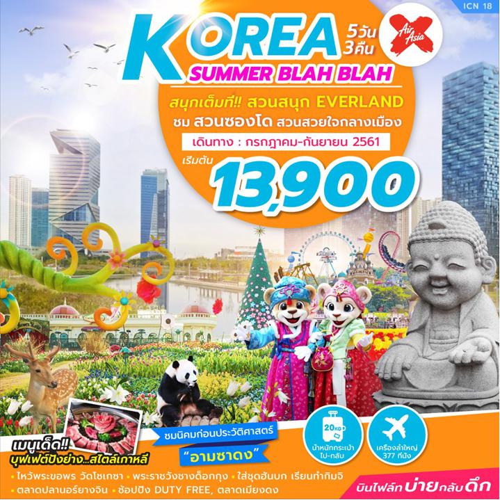 ทัวร์เกาหลี-KOREA-SUMMER-BLAH-BLAH-5วัน-3คืน-(JUL-SEP18)-ICN18