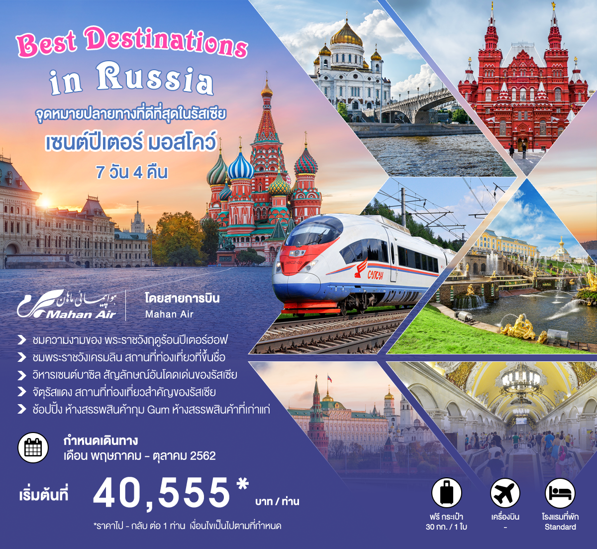 ทัวร์รัสเซีย-BEST-DESTINATIONS-IN-RUSSIA-7D4N-(JUN-OCT19)(W5)(SMRU-W51204)