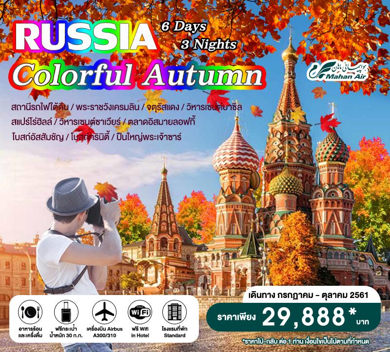 ทัวร์รัสเซียRUSSIA-COLORFUL-AUTUMN-6วัน-3คืน-(W5)-JUL-OCT18