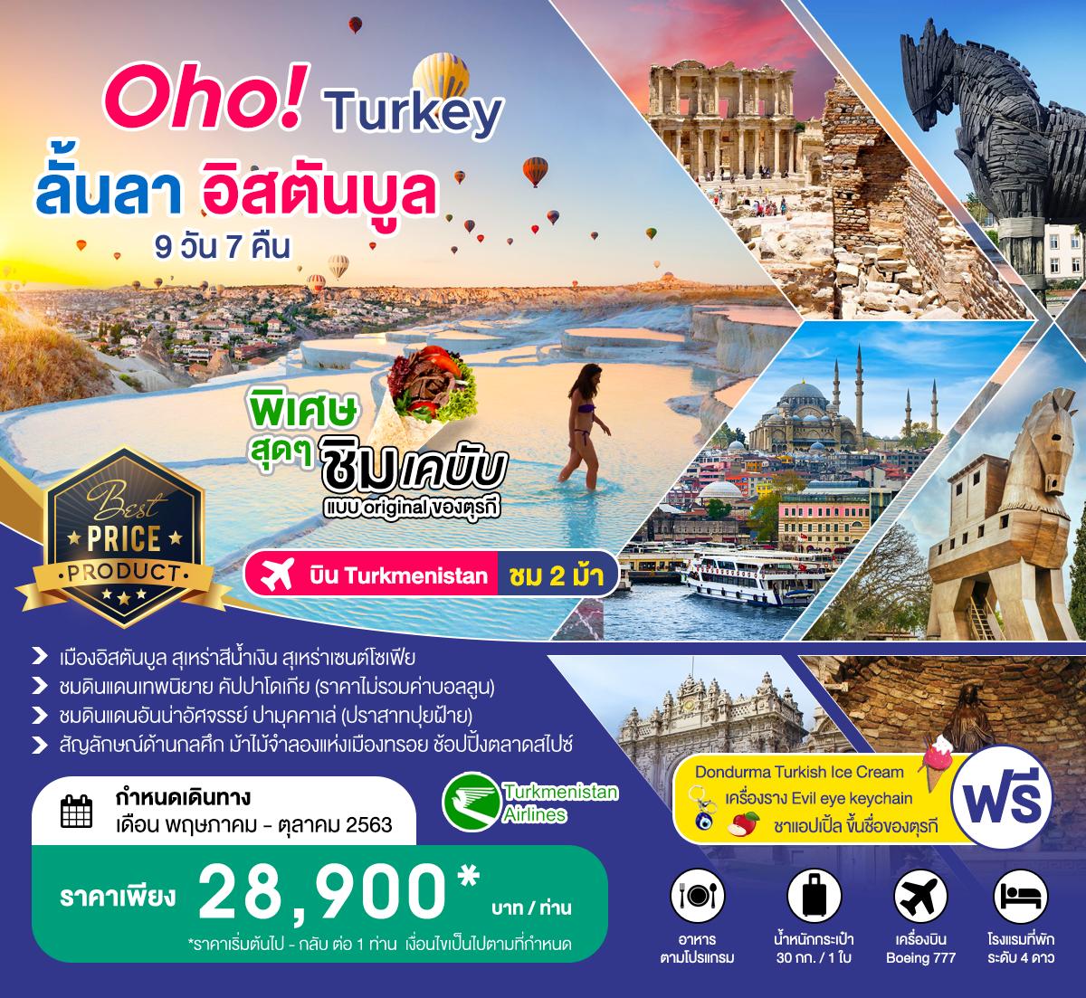 ทัวร์ตุรกี-Oho!-Turkey-ลั้นลา-อิสตันบูล-9D7N-(MAY-OCT20)(T5)
