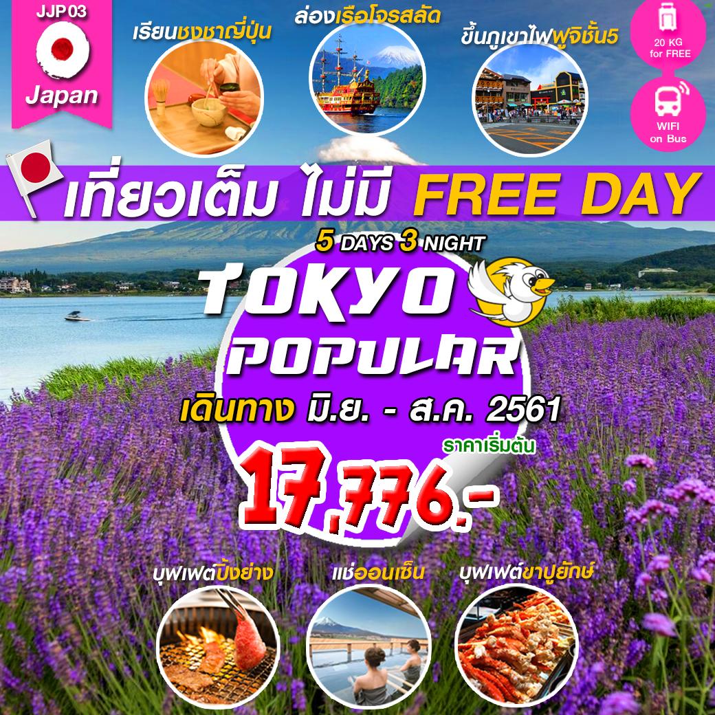 ทัวร์ญี่ปุ่น-TOKYO-POPULAR-เที่ยวเต็ม-ไม่มีฟรีเดย์-5วัน3คืน-(JJP03)