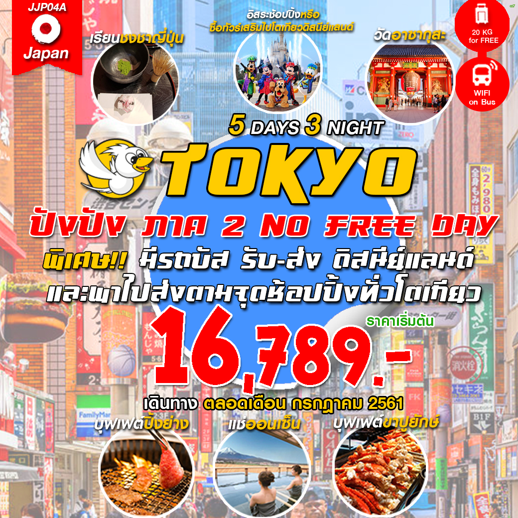 ทัวร์ญี่ปุ่น-TOKYO-ปังปัง-ภาค-2-เที่ยวสุดคุ้ม-เต็มวัน-5วัน3คืน-(JUL18)-(JJP04A)