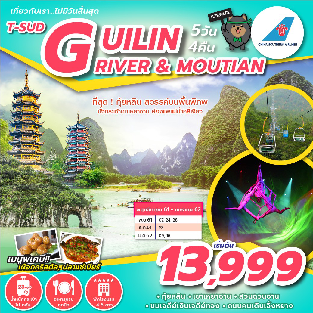 ทัวร์จีน-ปีใหม่-T-SUD-GUILIN-RIVER-&-MOUNTAIN-5D4N-(DEC18-JAN19)-BZKWL02