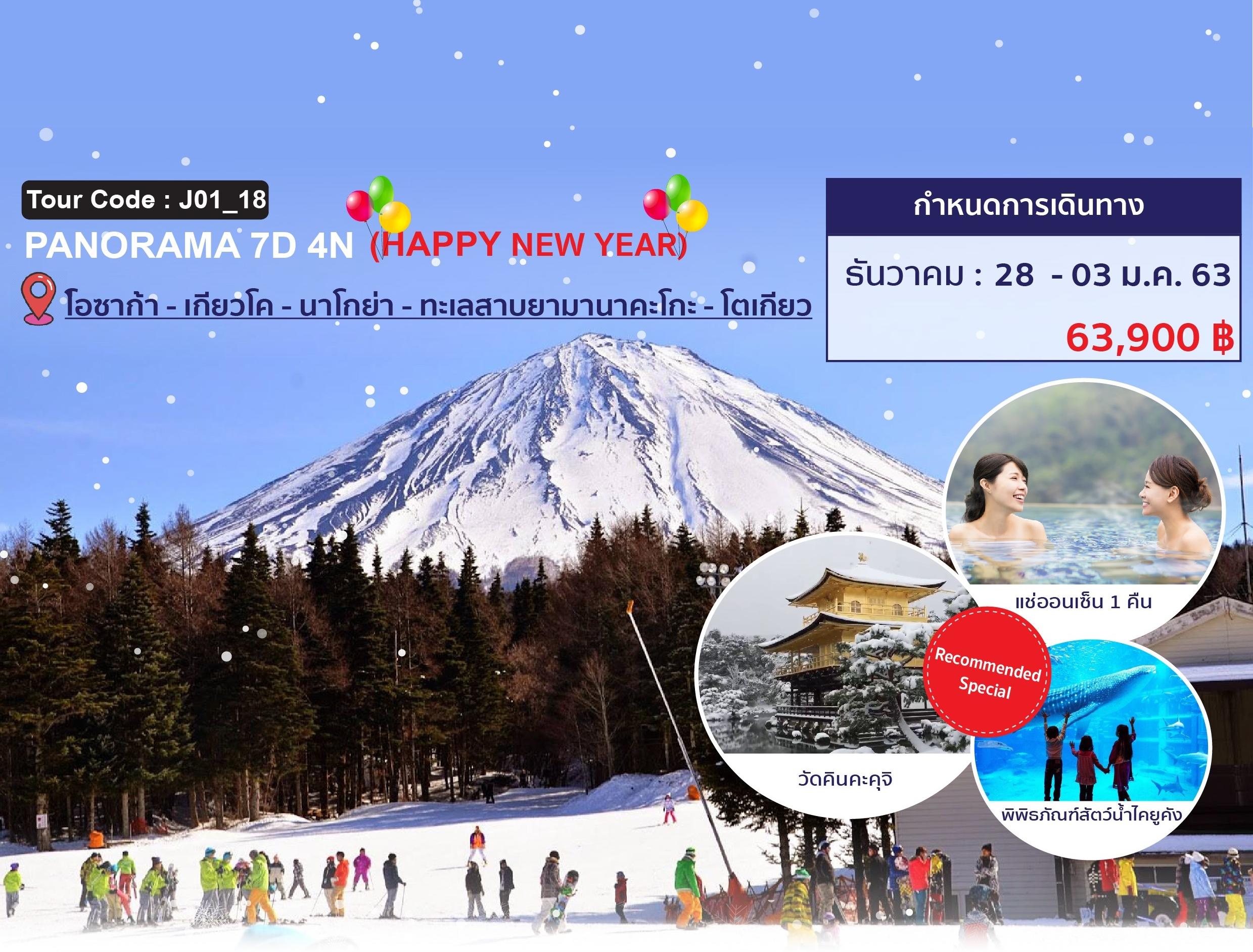 -ปีใหม่-!!-ทัวร์ญี่ปุ่น-โอซาก้า-เกียวโต-นาโกย่า-โตเกียว-7-วัน-4-คืน-(28DEC19-3JAN20)(J01_18)-