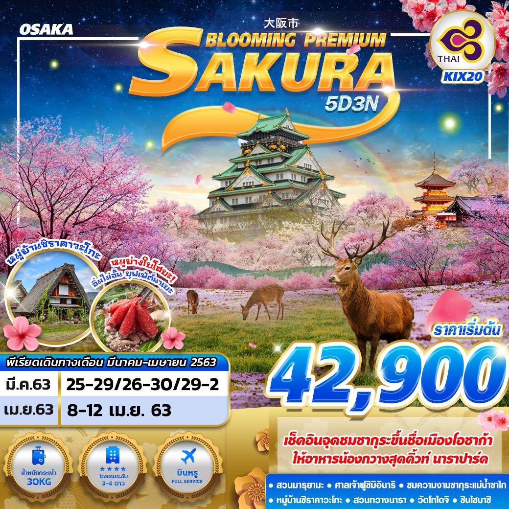 ทัวร์ญี่ปุ่น-Osaka-Sakura-Blooming-Premium-5วัน3คืน-(MAP-APR'20)-(KIX20)