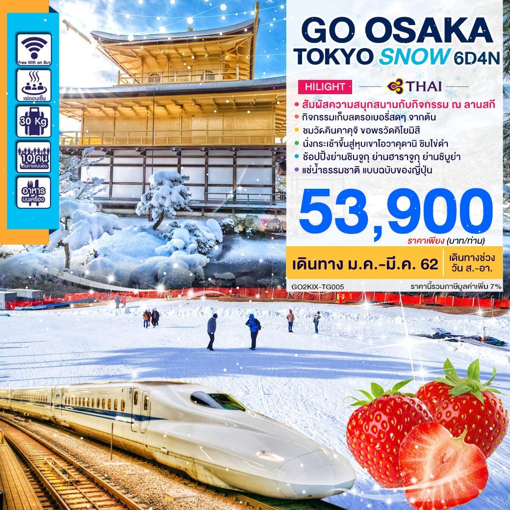 ทัวร์ญี่ปุ่น-GO-OSAKA-TOKYO-SNOW-6D4N-(JAN-MAR19)-GO2KIX-TG005