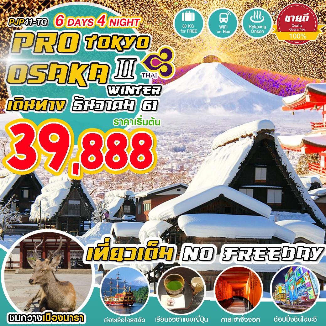 ทัวร์ญี่ปุ่น-PRO-TOKYO-OSAKA-WINTER-เที่ยวเต็ม-6D4N-(TG)(DEC18)-PJP41-TG