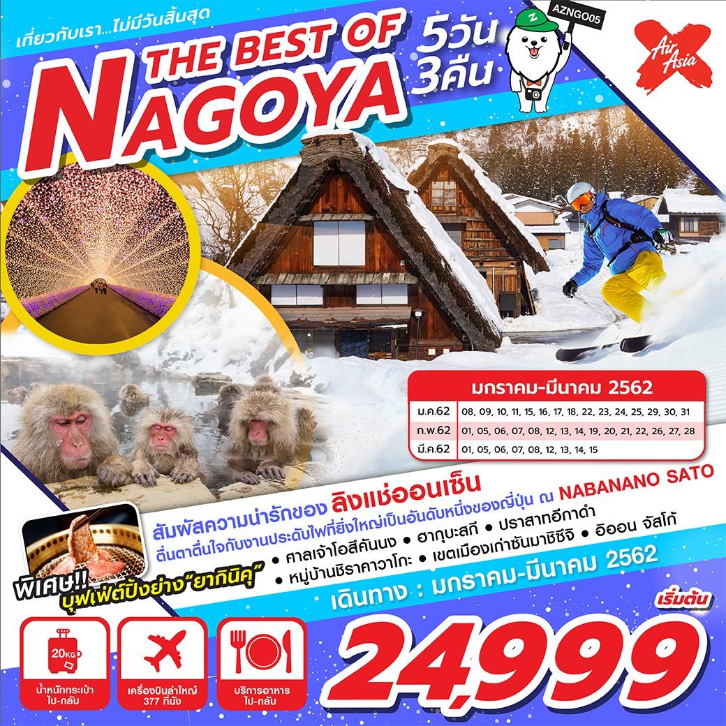 ทัวร์ญี่ปุ่น-THE-BEST-OF-NAGOYA-5D3N-(JAN-MAR19)-AZNGO05