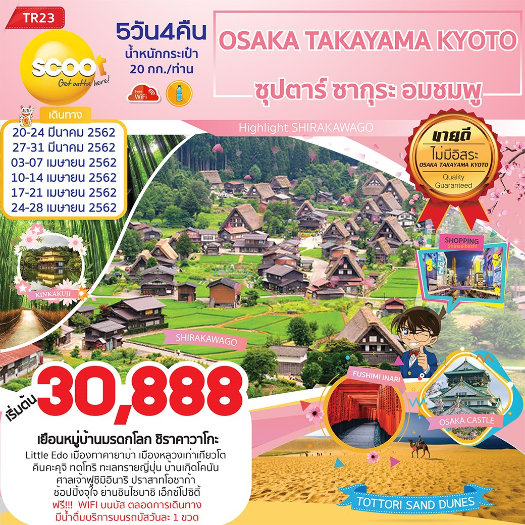 ทัวร์ญี่ปุ่น-OSAKA-TAKAYAMA-KYOTO-ซุปตาร์-ซากุระ-อมชมพู-5D4N-(MAR-APL19)TR23