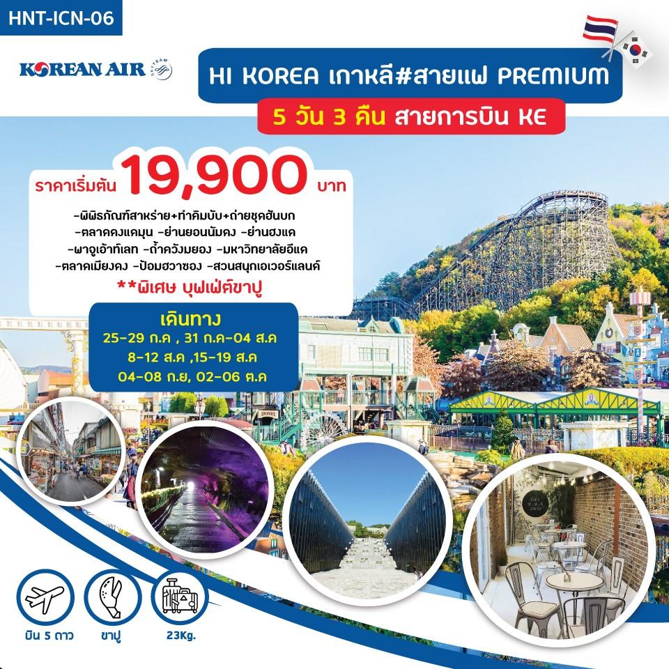 ทัวร์เกาหลี-HI-KOREA-เกาหลี-สายแฟ-Premium-5D3N-(AUG-OCT19)HNT-ICN-06