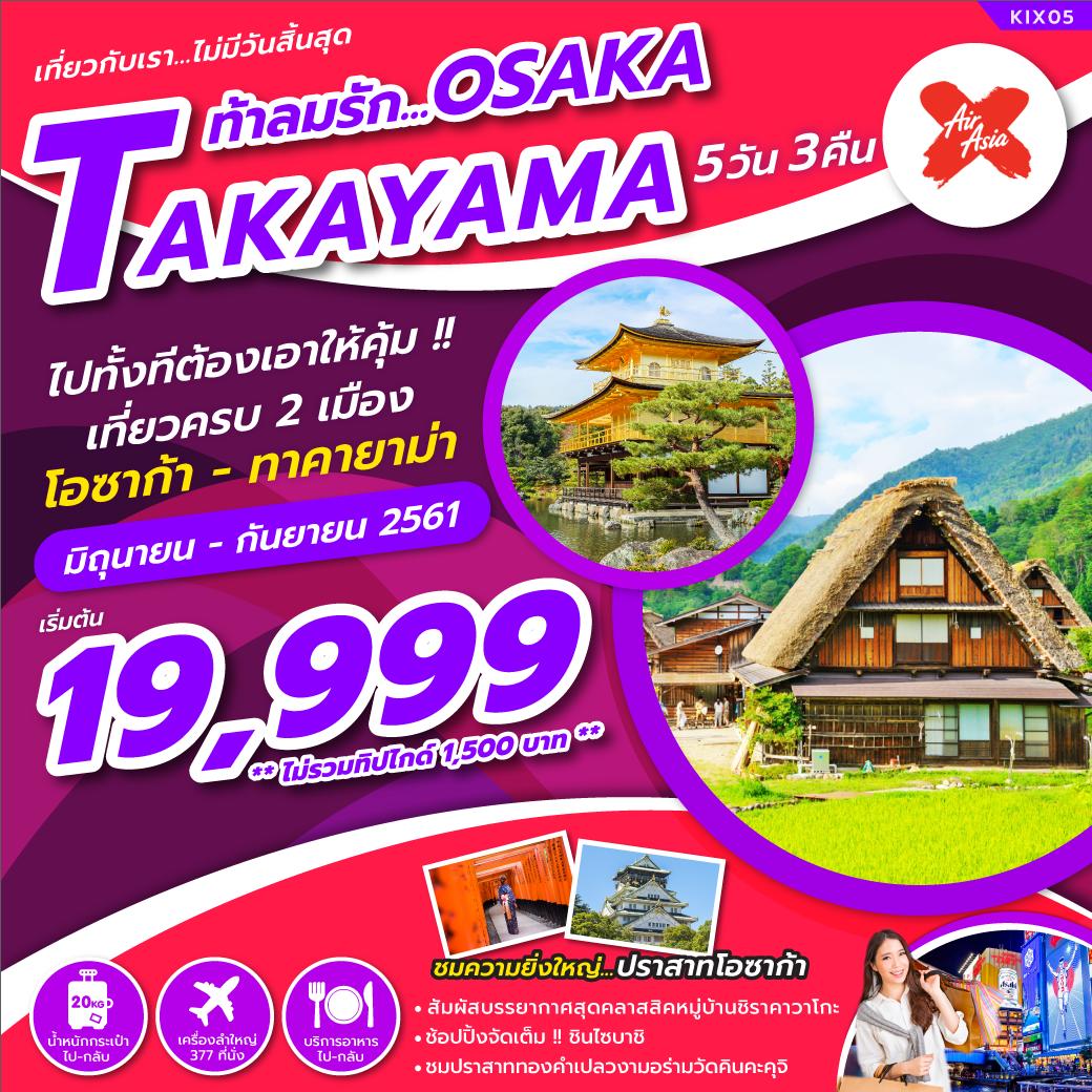 ทัวร์ญี่ปุ่น-ท้าลมรัก...OSAKA-TAKAYAMA-5D3N-(AUG-SEP18)-KIX05