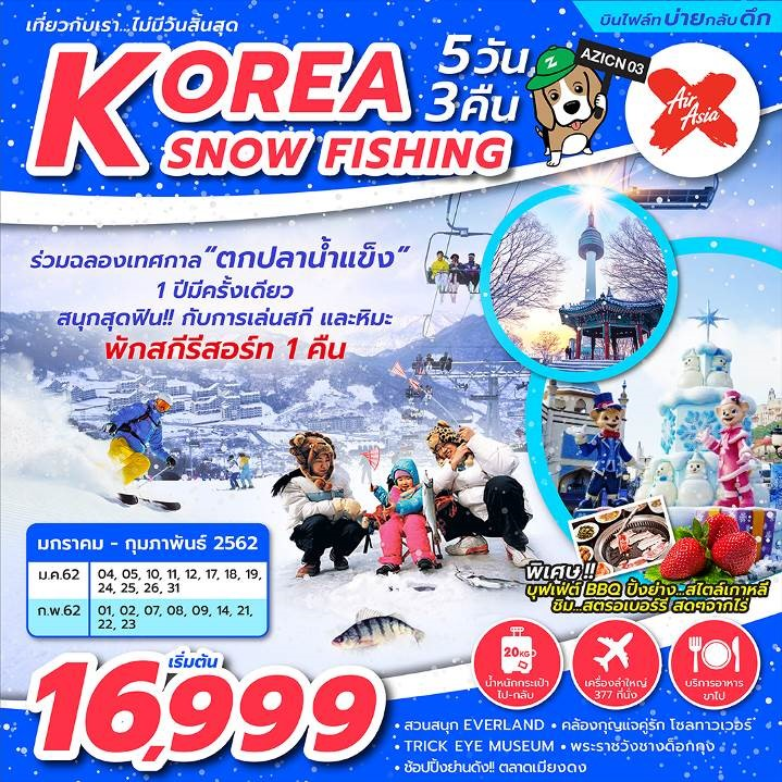 ทัวร์เกาหลี-KOREA-SNOW-FISHING-5D3N-(XJ)(JAN-FEB19)-AZICN03