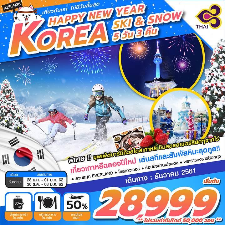 ทัวร์เกาหลี-ปีใหม่-KOREA-HAPPY-NEW-YEAR-SKI-&-SNOW-5D3N-(DEC18-JAN19)-AZICN38