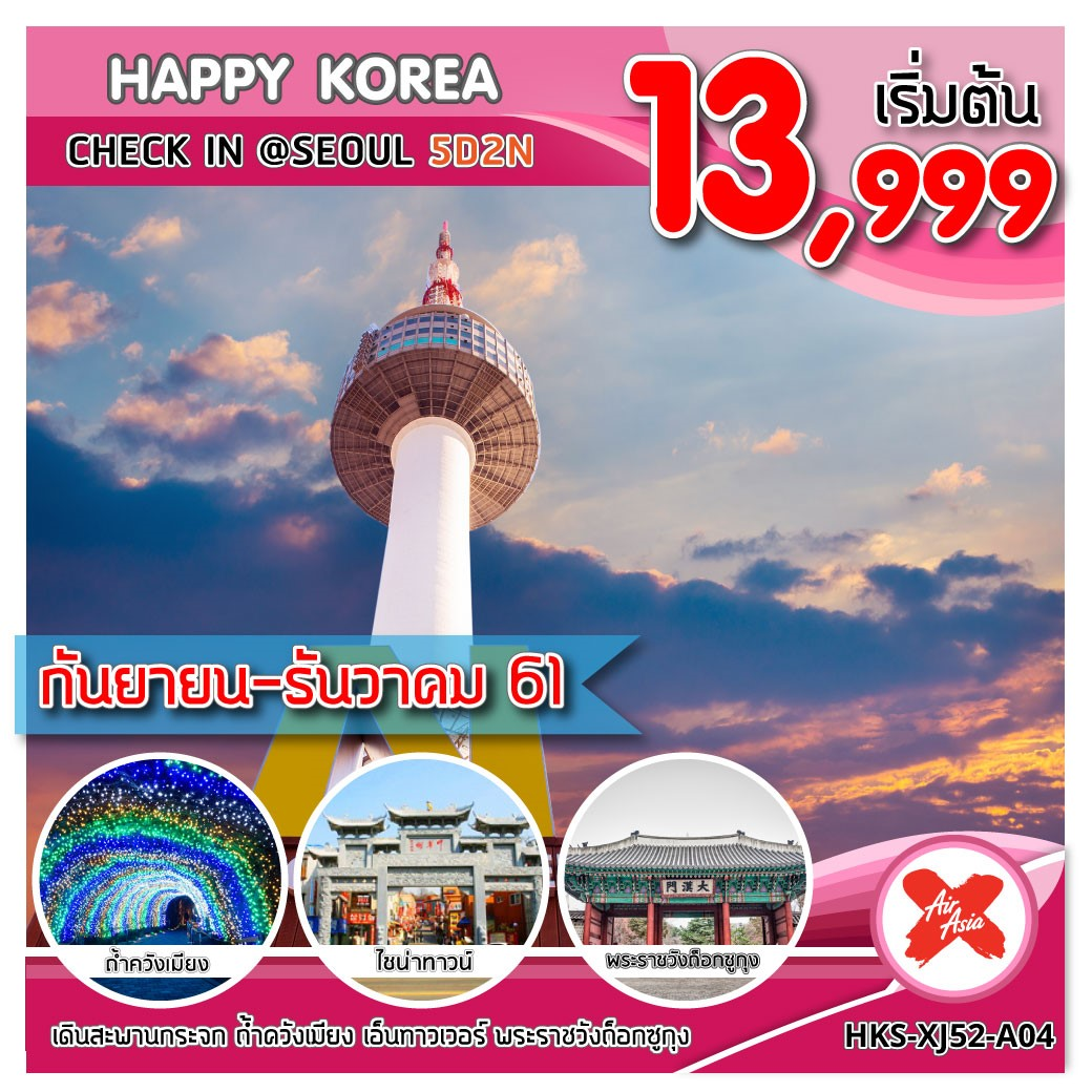 (NewYear)-ทัวร์เกาหลี-HAPPY-KOREA-CHECK-IN-SEOUL-5D2N-(OCT18-JAN19)