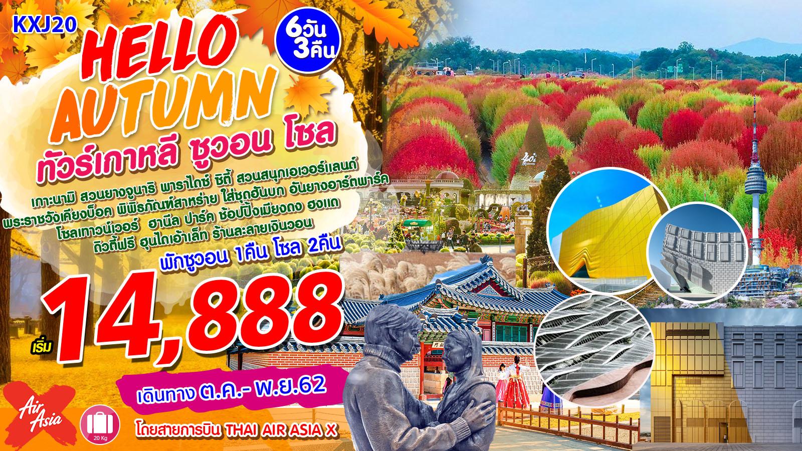 ทัวร์เกาหลี-HELLO-AUTUMN-6D3N-(OCT-NOV19)(XJ)(KXJ20)