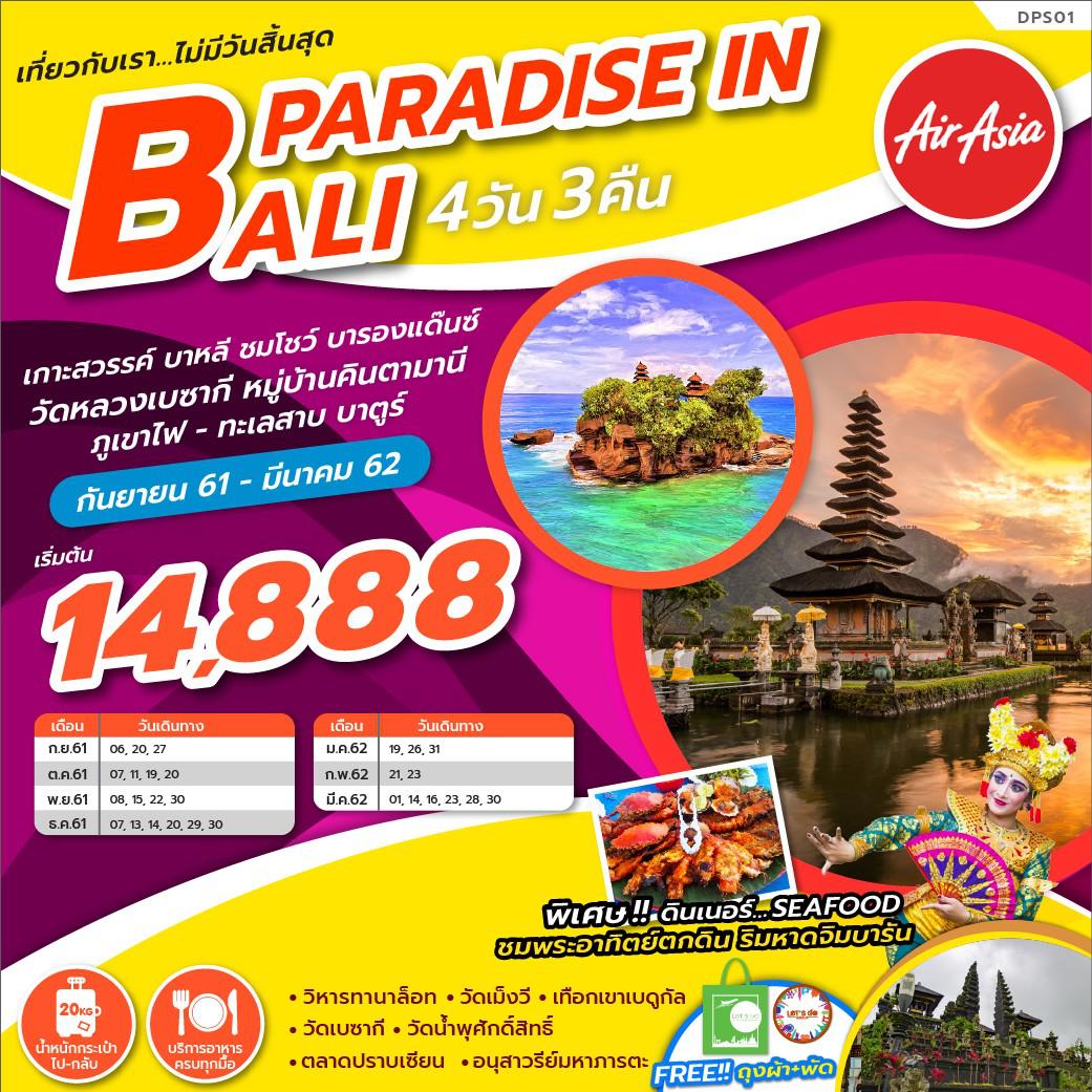 ทัวร์บาหลี-ปีใหม่-PARADISE-IN-BALI-4D3N-(SEP18-MAR19)-(FD)-DPS01