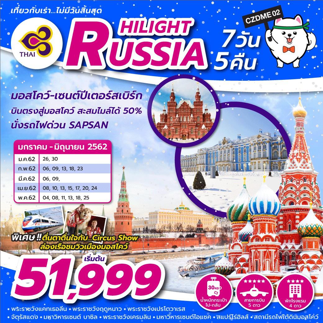 ทัวร์รัสเซีย-HILIGHT-RUSSIA-7D5N-(MAR-MAY19)-CZDME02