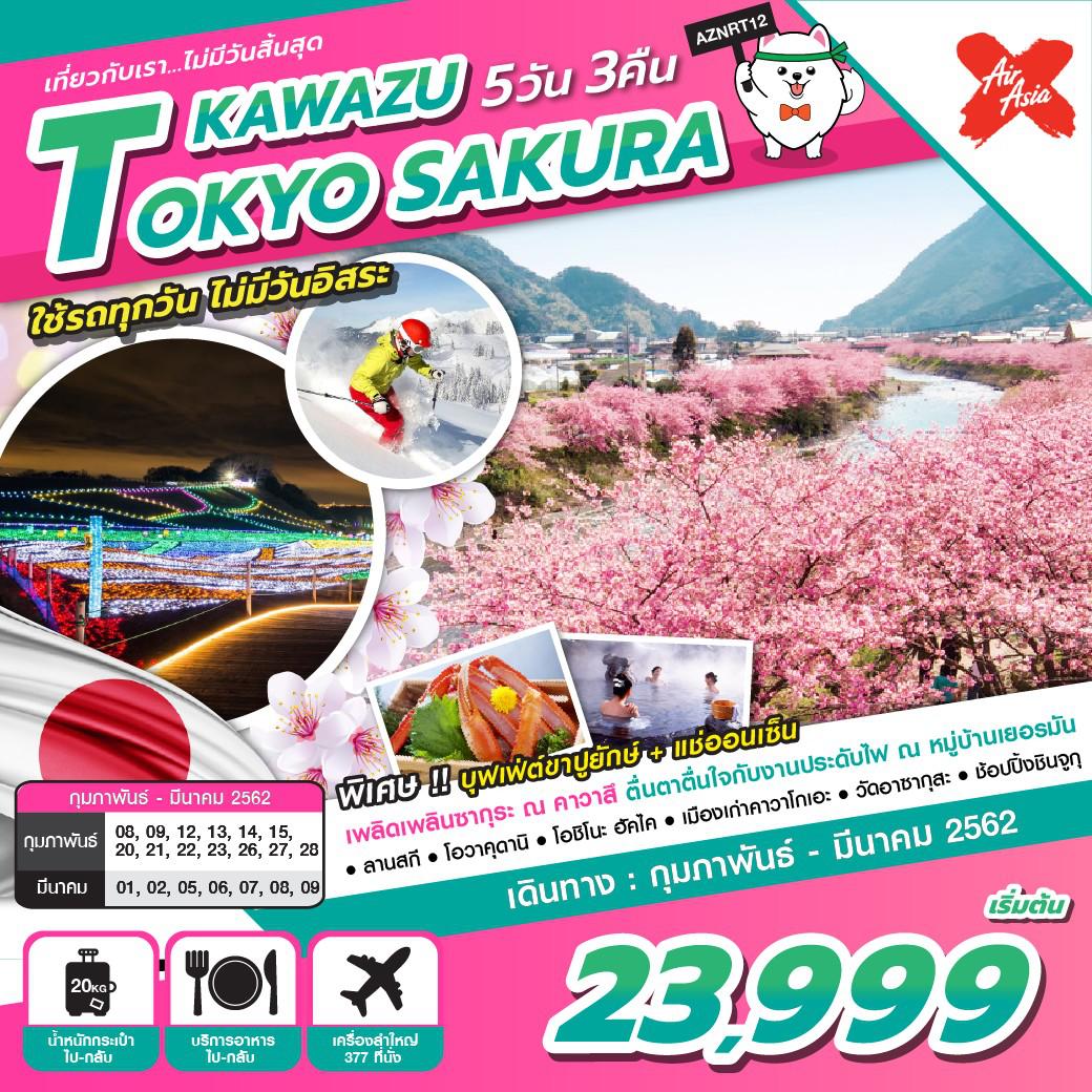 ทัวร์ญี่ปุ่น-ปีใหม่-TOKYO-KAWAZU-SAKURA-5D3N-(FEB-MAR19)-AZNRT12