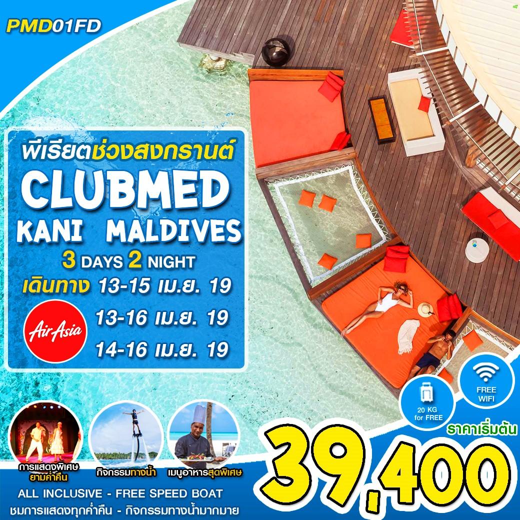ทัวร์มัลดีฟส์-CLUB-MED-KANI-SONGKARN-3วัน-2คืน-(APR2019)-PMD01-FD