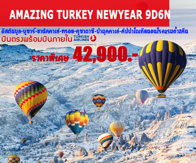 ปีใหม่-ทัวร์ตุรกี-Amazing-Turkey-9วัน-6คืน-(DEC18-JAN19)