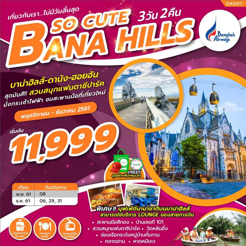 ทัวร์เวียดนามกลาง-ปีใหม่-SO-CUTE-BANA-HILLS-3D2N-(NOV18-JAN19)-DAD07