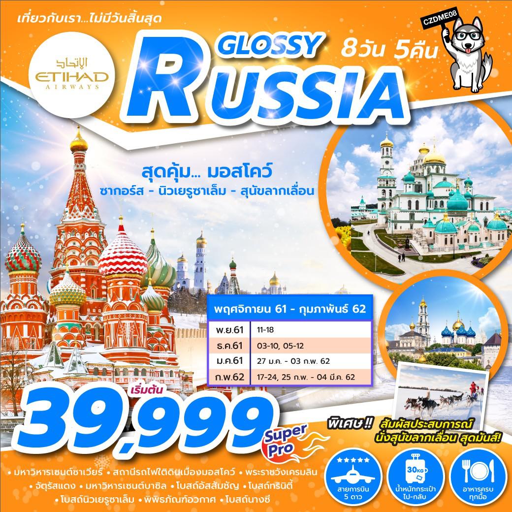 ทัวร์รัสเซีย-GLOSSY-RUSSIA-8D5N-(JAN-MAR19)-CZDME08