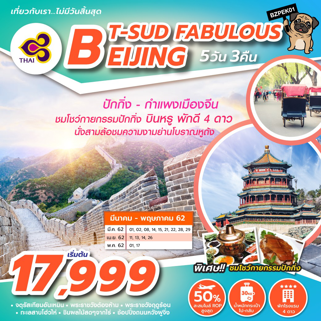 ทัวร์จีน-T-SUD-FABULOUS-BEIJING-5D3N-(MAR-MAY19)(BZPEK01)