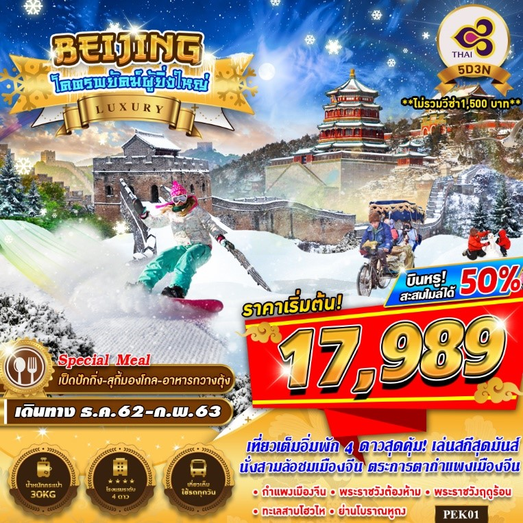 ทัวร์จีน-BEIJING-โครตพยัคฆ์ผู้ยิ่งใหญ่-LUXURY-5วัน-3คืน-(JAN-FEB20)(PEK01)