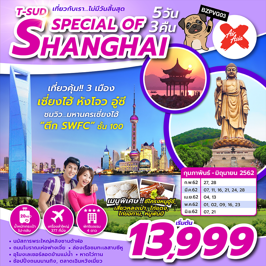 ทัวร์จีน-T-SUD-SPECIAL-OF-SHANGHAI-5วัน-3คืน-(MAR-JUN19)BZPVG03