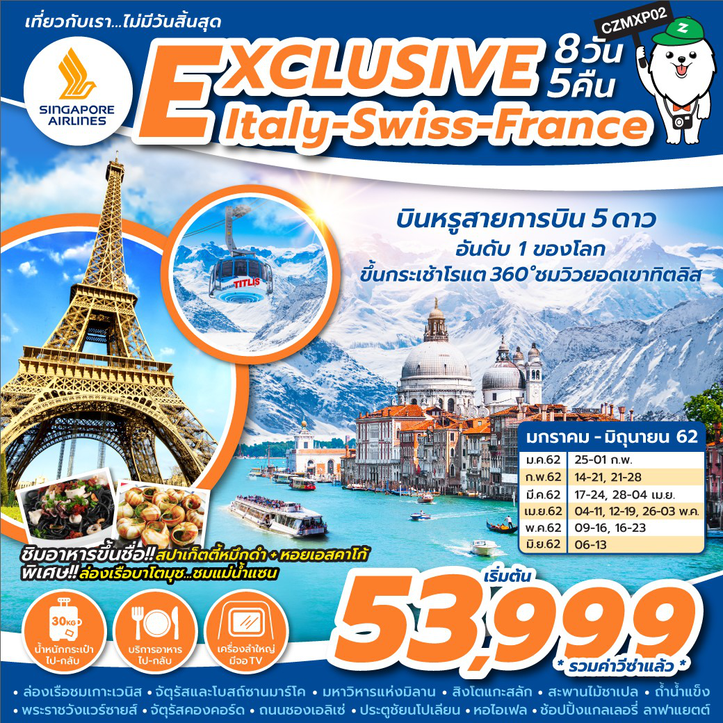ทัวร์ยุโรป  EXCLUSIVE ITALY-SWISS-FRANCE 8D5N (FEB-JUN19) CZMXP02