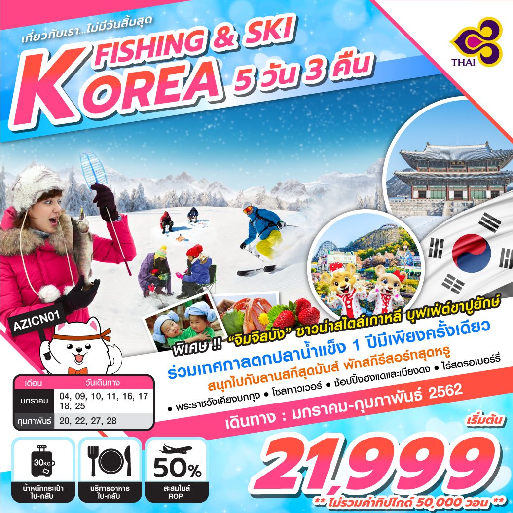 ทัวร์เกาหลี-KOREA-FISHING-&-SKI-5D3N-(JAN-FEB19)-(TG)-AZICN01