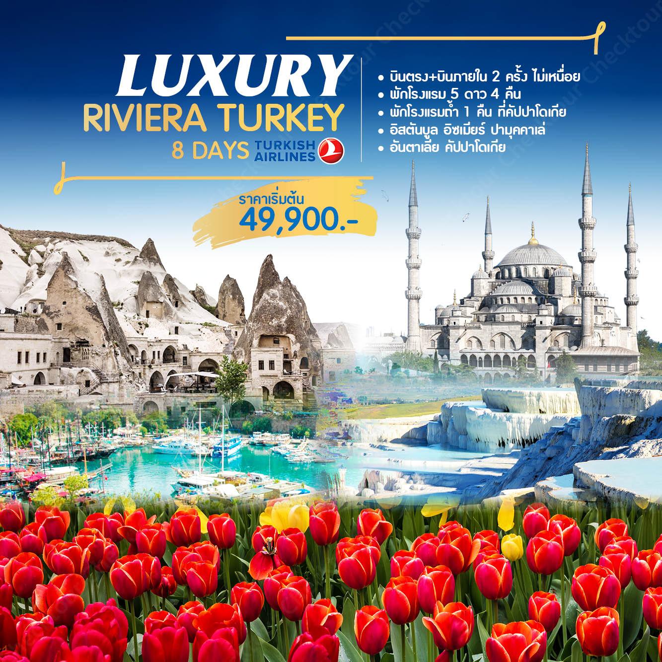 สงกรานต์ ทัวร์ตุรกี LUXURY RIVIERA TURKEY 8วัน 5คืน