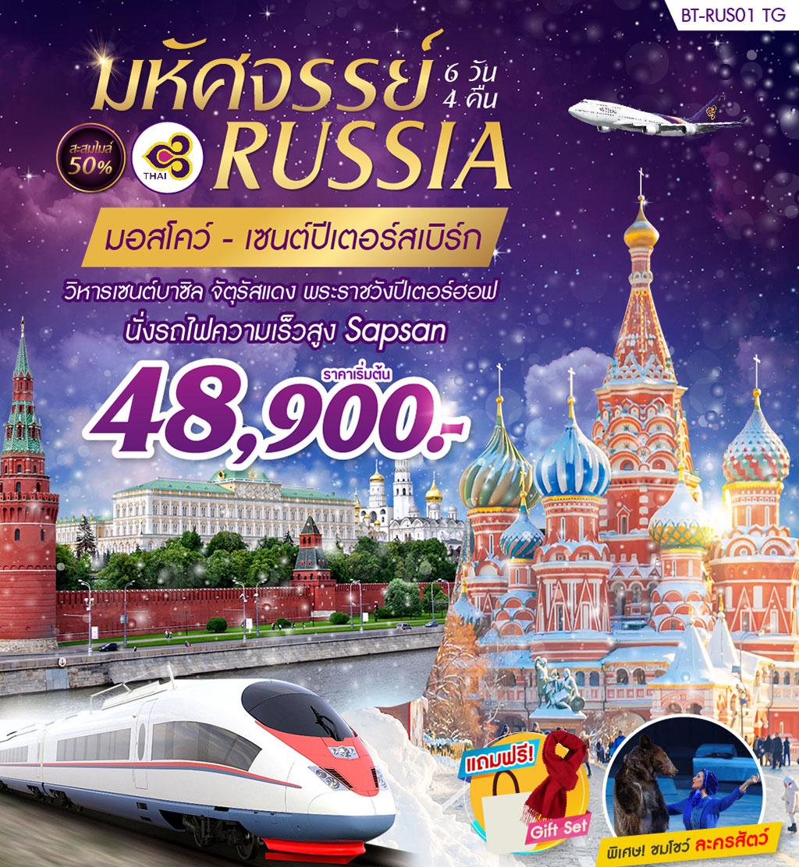ทัวร์รัสเซีย-มหัศจรรย์...รัสเชีย-มอสโคว์-เซนต์ปีเตอร์สเบิร์ก-(FEB19)-RUS01