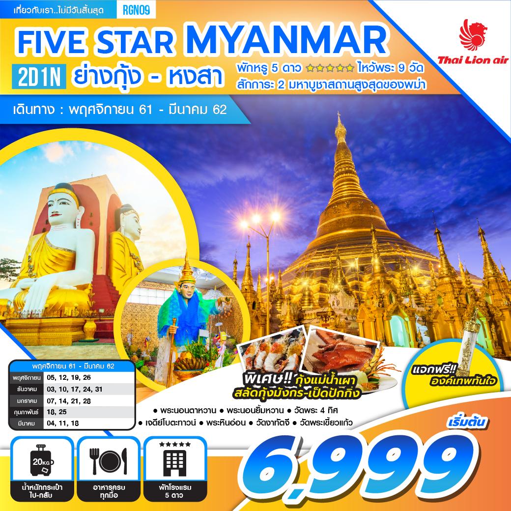 ทัวร์พม่า-ปีใหม่-FIVE-STAR-MYANMAY-2D1N-(FEB-MAR19)-RGN09