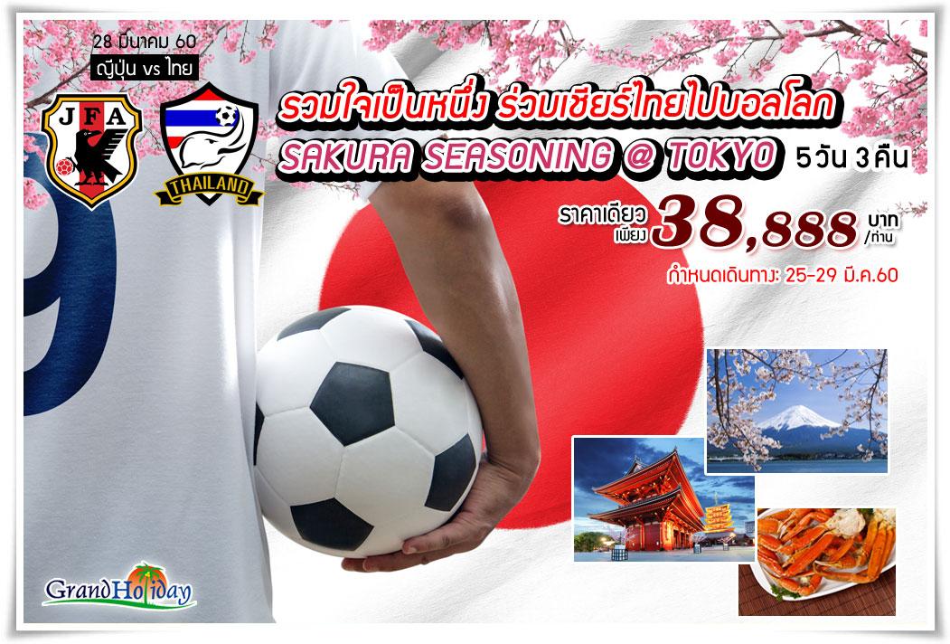 ทัวร์ญี่ปุ่น-TOKYO-SAKURA-FOOTBALL-MATCH-5-วัน-3-คืน-(25-29-MAR-17)