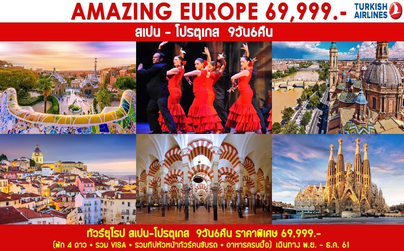 ทัวร์ยุโรป-Amazing-Europe-Spain-Portugal-9D6N-(TK)(NOV-DEC18)