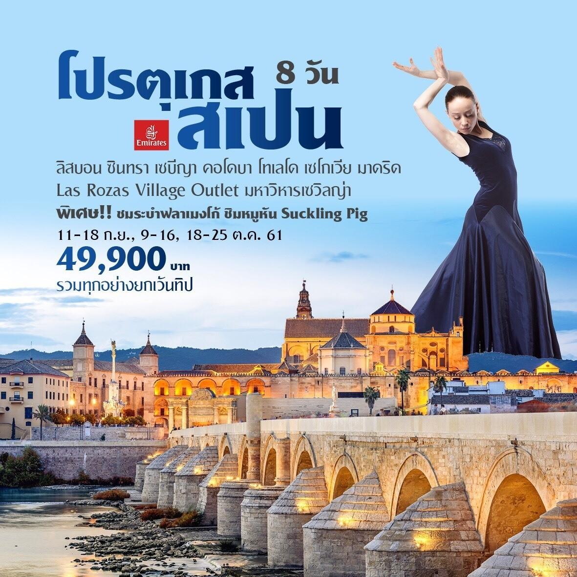 ทัวร์ยุโรป-สเปน-โปรตุเกส-8-วัน-5-คืน-(SEP-OCT18)-EK006