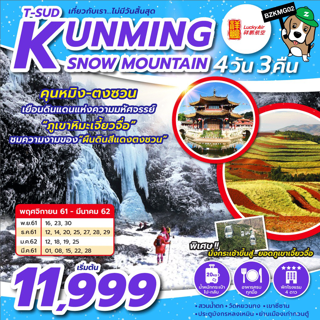 ทัวร์จีน-T-SUD-KUNMING-SNOW-MOUNTAIN-4D3N-(MAR19)-BZKMG02