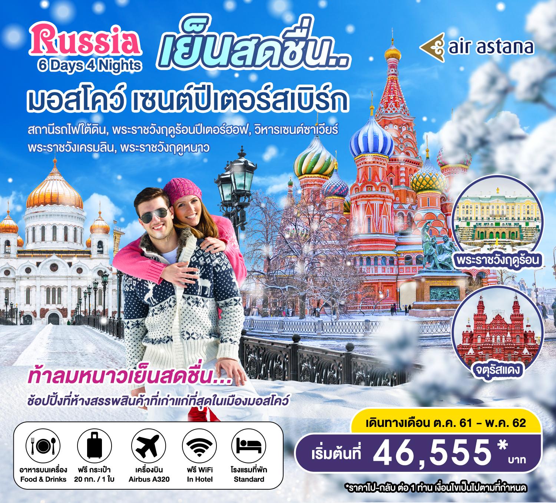 ทัวร์รัสเซีย-ปีใหม่-เย็นสดชื่น-มอสโคว์-เซนต์ปีเตอร์สเบิร์ก-6D4N-(APR-MAY19)-SMRS14