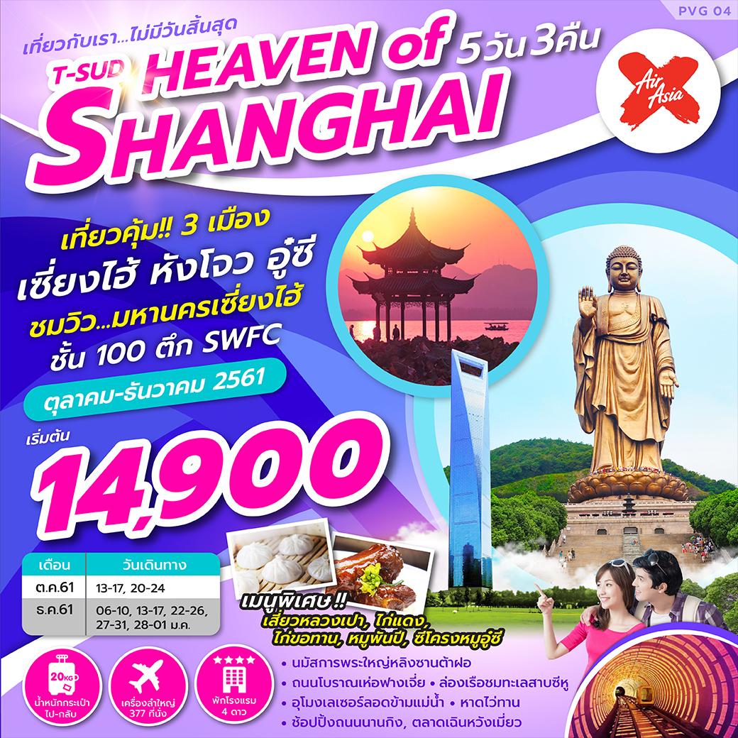 ทัวร์จีน-ปีใหม่-T-SUD-HEAVEN-OF-SHANGHAI-5D-3N-(OCT18-JAN19)-PVG04