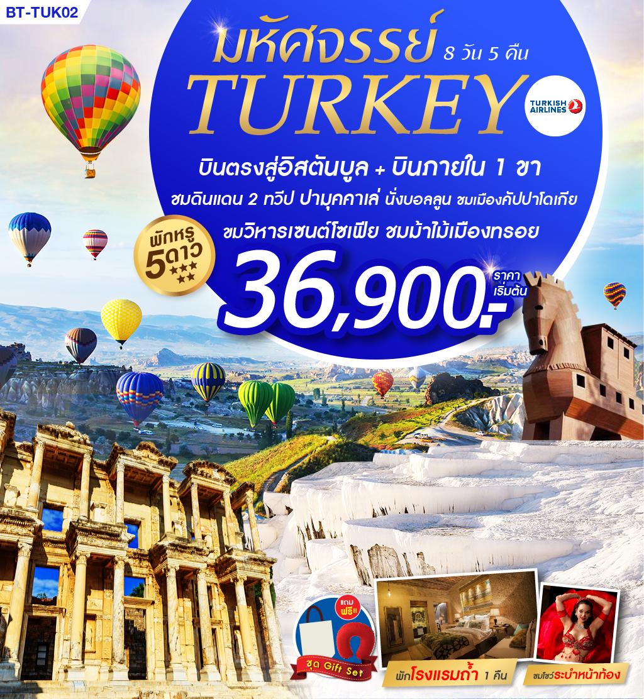 ทัวร์ตุรกี-มหัศจรรย์ตุรกี...บินภายใน-8-วัน-5-คืน-(NOV-DEC18)-BT-TUK02
