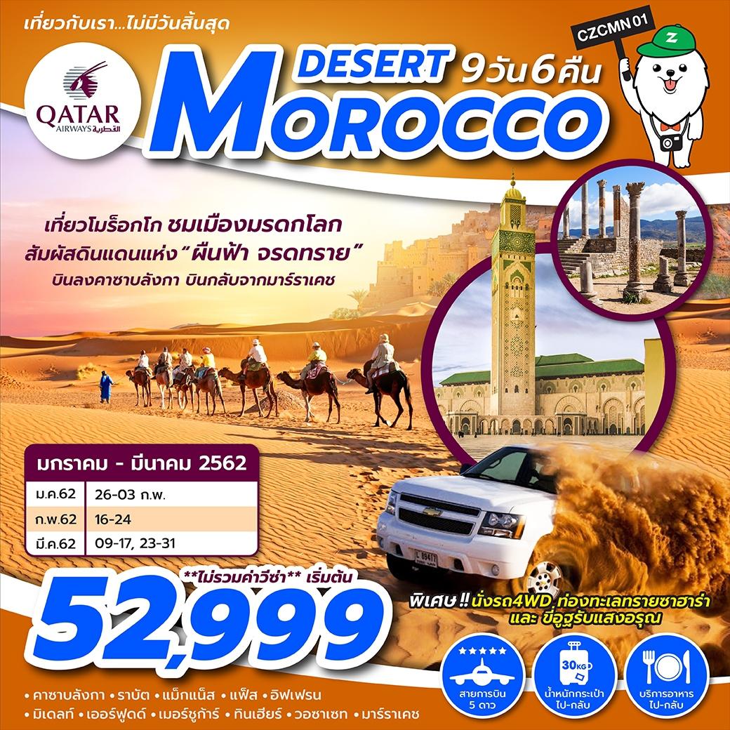 ทัวร์โมรอคโค-DESERT-MOROCCO-9วัน-6คืน-(23-31MAR19)-CZCMN01